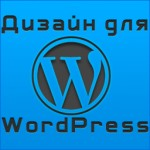 Как выбрать шаблон WordPress