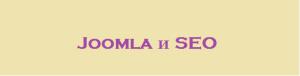 Joomla и SEO