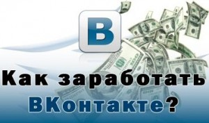 zarabotat-vkontakte