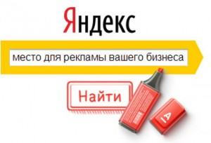 Яндекс директ как успешно пройти модерацию