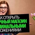 Как открыть цветочный бизнес и заработать настоящие деньги?