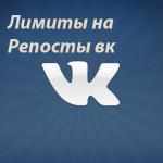 Сколько репостов можно поставить в ВКонтакте за сутки (в день)