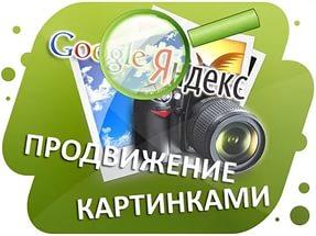 Продвижение сайтов картинками