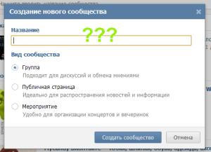 Как-назвать-группу-вконтакте-и-попасть-в-ТОП-ВК