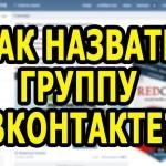 nazvat-gruppu-v-vkontakte-1024x576