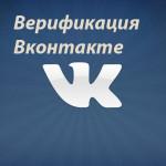 Все что вы хотели знать о верификации вконтакте
