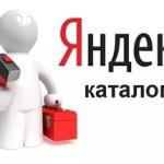 Для чего нужен Яндекс-каталог