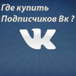 Где купить друзей и подписчиков вконтакте