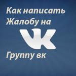 Как бороться с 👮 оскорблением в вконтакте