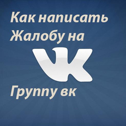 Как написать жалобу на группу вконтакте