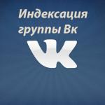 Индексация групп вконтакте