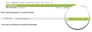Как добавить адрес фирмы в поисковик