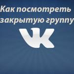 Как посмотреть закрытую группу вконтакте и информацию в ней(фото,видео, стену, записи)