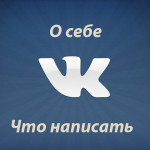 О себе Вконтакте что написать