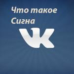 Что такое сигна Вконтакте