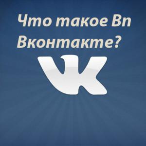 Что такое Вп вконтакте