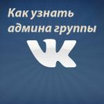 Как узнать админа группы в Вконтакте