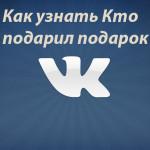 Как узнать кто подарил подарок в вконтакте