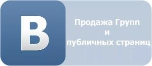 купить группу Вконтакте