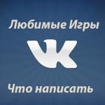 Любимые игры Вконтакте что написать