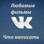 Любимые фильмы Вконтакте что написать