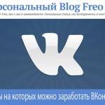 Как гарантированно заработать деньги ВКонтакте