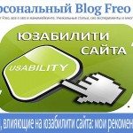 Юзабилити сайта. Как распределить информацию на сайте?