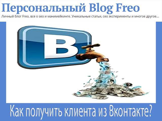 Инфобизнес. Как получить клиента из Вконтакте? Паблик или группа?