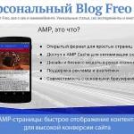 AMP-страницы в контекстной рекламе: быстрая скорость решает все