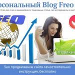 SEO продвижение сайта самостоятельно: пошаговая инструкция и советы