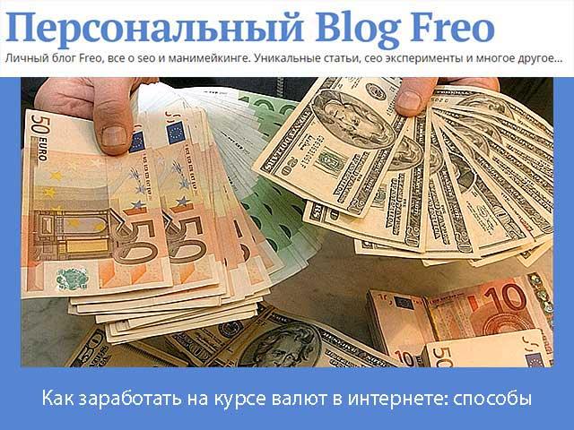 Как играть на курсе валют в интернете курсы валют в динамике форекс