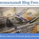 Какой бизнес приносит большой доход: идеи для России, Украины, столицы и провинции