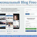 Как восстановить аккаунт Вконтакте: если его взломали или заблокировали
