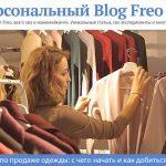 С чего начать бизнес по продаже одежды: выбор товара и направления, алгоритм запуска продаж
