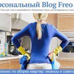Бизнес по уборке квартир: как организовать и не наделать ошибок на старте