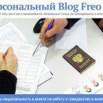 Как правильно писать национальность гражданство в анкете на работу или иностранную визу