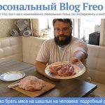 Сколько брать мяса на шашлык на человека: подробный расчёт с примерами и советами